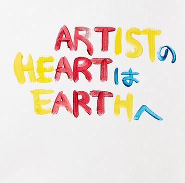 Artist の Heart は Earth へ